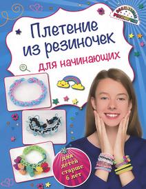Плетение из резиночек для начинающих, Ксения Березнякова