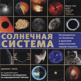 Солнечная система. Путеводитель по ближним и дальним окрестностям нашей планеты, Маркус Чаун