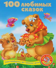 100 любимых сказок. 100 любимых стихов и загадок, Виноградова Е. Г.