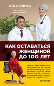 Как оставаться Женщиной до 100 лет, Ольга Мясникова