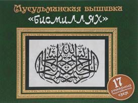 """Мусульманская вышивка """"бисмиллях"""","""