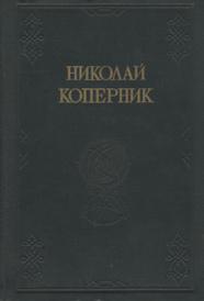 Николай Коперник. Сборник статей к четырехсотлетию со дня смерти,