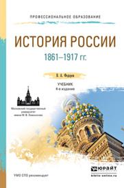 История России 1861-1917 гг. Учебник, В. А. Федоров