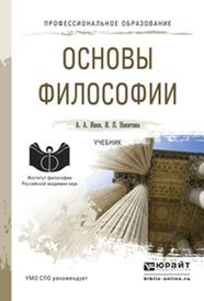 Основы философии. Учебник, А. А. Ивин, И. П. Никитина