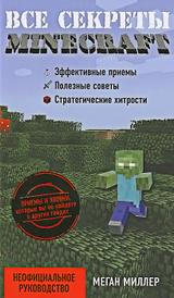 Все секреты Minecraft, Меган Миллер