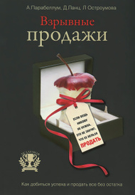 Взрывные продажи, А. Парабеллум, Д. Ланц, Л. Остроумова