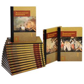 Энциклопедия живописи. В 15 томах (комплект из 15 книг),