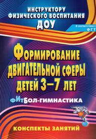 Формирование двигательной сферы детей 3-7 лет. Фитбол-гимнастика. Конспекты занятий, Н. М. Соломенникова, Т. Н. Машина