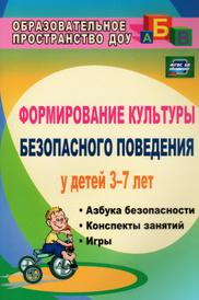 Формирование культуры безопасного поведения у детей 3-7 лет, Н. В. Коломеец