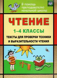 Чтение. 1-4 классы. Тексты для проверки техники и выразительности чтения, Н. В. Лободина