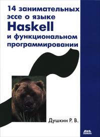14 занимательных эссе о языке Haskell и функциональном программировании, Р. В. Душкин