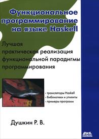 Функциональное программирование на языке Haskell, Р. В. Душкин