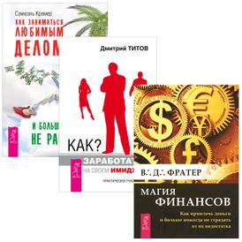 Как заработать на своем имидже. Как заниматься любимым делом. Магия финансов (комплект из 3 книг), Дмитрий Титов, Сэмюэль Кремер, В. Д. Фратер