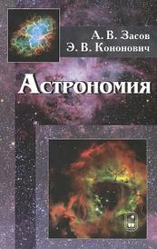 Астрономия: учебное пособие. 2-е изд., испр.и доп. Засов А.В., Засов А.В.