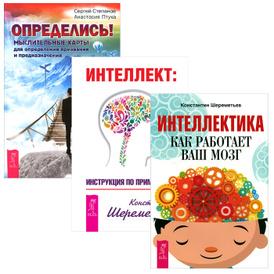 Определись! Интеллект. Интеллектика (комплект из 3 книг), Сергей Степанов, Анастасия Птуха, Константин Шереметьев