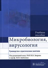Микробиология, вирусология. Руководство к практическим занятиям, В. В. Зверев