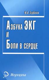 Азбука ЭКГ и Боли в сердце, Ю. И. Зудбинов