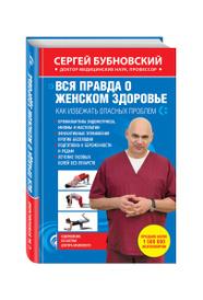 Вся правда о женском здоровье, Сергей Бубновский