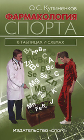 Фармакология спорта в таблицах и схемах, О. С. Кулиненков