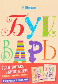 Букварь для юных скрипачей (комплект из 2 книг + раскраска),