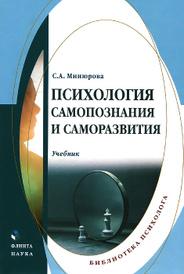 Психология самопознания и саморазвития. Учебник, С. А. Минюрова