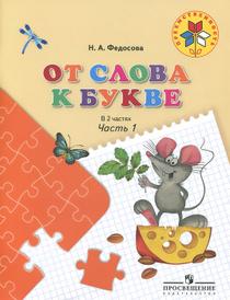 От слова к букве. Пособие для детей 5—7 лет. В 2 частях. Часть 1, Н. А. Федосова
