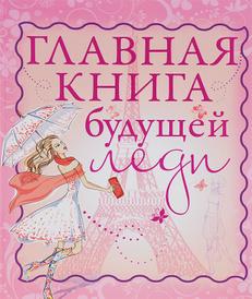Главная книга будущей леди, Л. Д. Вайткене, А. В. Елисеева, Е. О. Хомич