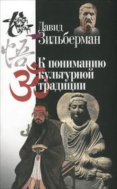 К пониманию культурной традиции, Давид Зильберман