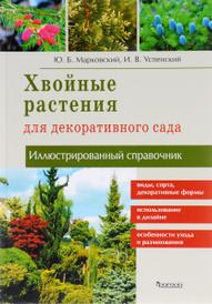 Хвойные растения для декоративного сада. Иллюстрированный справочник, Ю. Б. Марковский, И. В. Успенский
