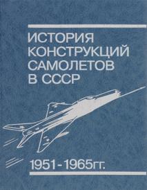 История конструкций самолетов в СССР 1951-1965 гг.,