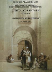 Россия и арабский мир. Материалы конференции 2-3 ноября 2010,
