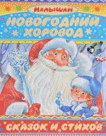 Новогодний хоровод сказок и стихов, Александрова Зинаида Николаевна