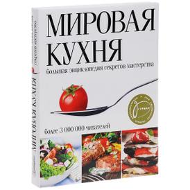 Мировая кухня. Большая энциклопедия секретов и мастерства,