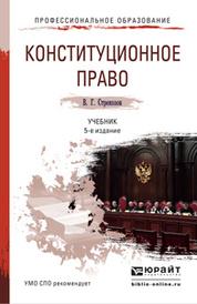 Конституционное право. Учебник, В. Г. Стрекозов