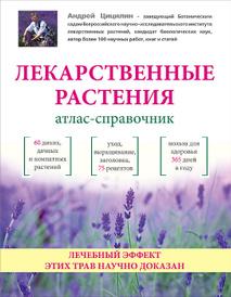 Лекарственные растения. Атлас-справочник, Андрей Цицилин