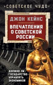 Впечатления о Советской России. Должно ли государство управлять экономикой,