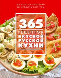 365 рецептов вкусной русской кухни,