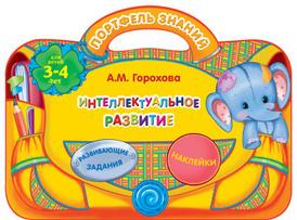 Интеллектуальное развитие для детей 3-4 лет (+ наклейки), А. М. Горохова