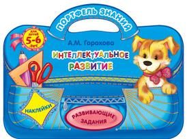 Интеллектуальное развитие для детей 5-6 лет (+ наклейки), А. М. Горохова