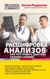 Расшифровка анализов. Как поставить диагноз своими силами, А. В. Родионов