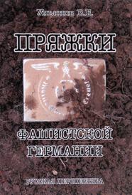 Пряжки фашистской Германии (с автографом автора), В. Б. Ульянов