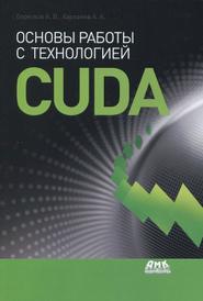 Основы работы с технологией CUDA, А. В. Боресков, А. А. Харламов
