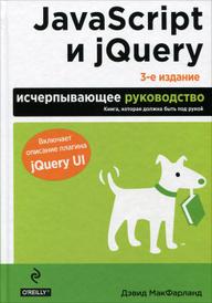 JavaScript и jQuery. Исчерпывающее руководство, Дэвид Макфарланд
