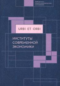 Институты современной экономики. В 4 томах. Том 4,