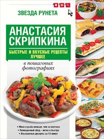 Быстрые и вкусные рецепты. Лучшее, Анастасия Скрипкина