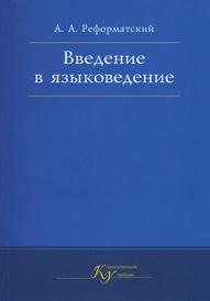 Введение в языковедение. Учебник, А. А. Реформатский