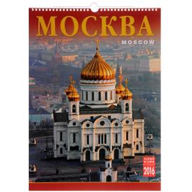 Календарь 2016 (на спирали). Москва / Moscow,