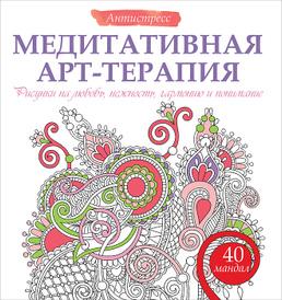 Медитативная арт-терапия. Рисунки на любовь, нежность, гармонию и понимание, Жанна Богданова