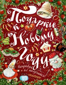 Подарки к Новому году, Ирина Рудакова
