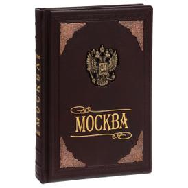 Москва (подарочное издание), Т. И. Гейдор, П. С. Павлинов, А. Г. Раскин